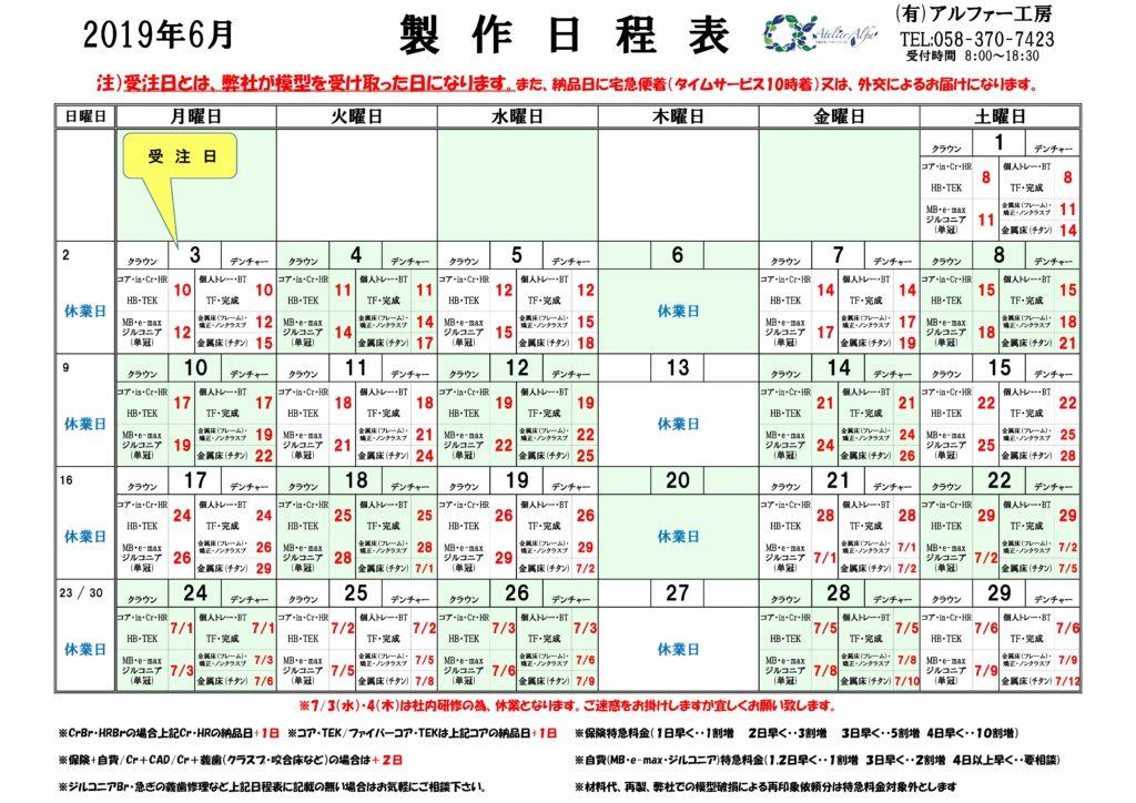 6月納期カレンダー