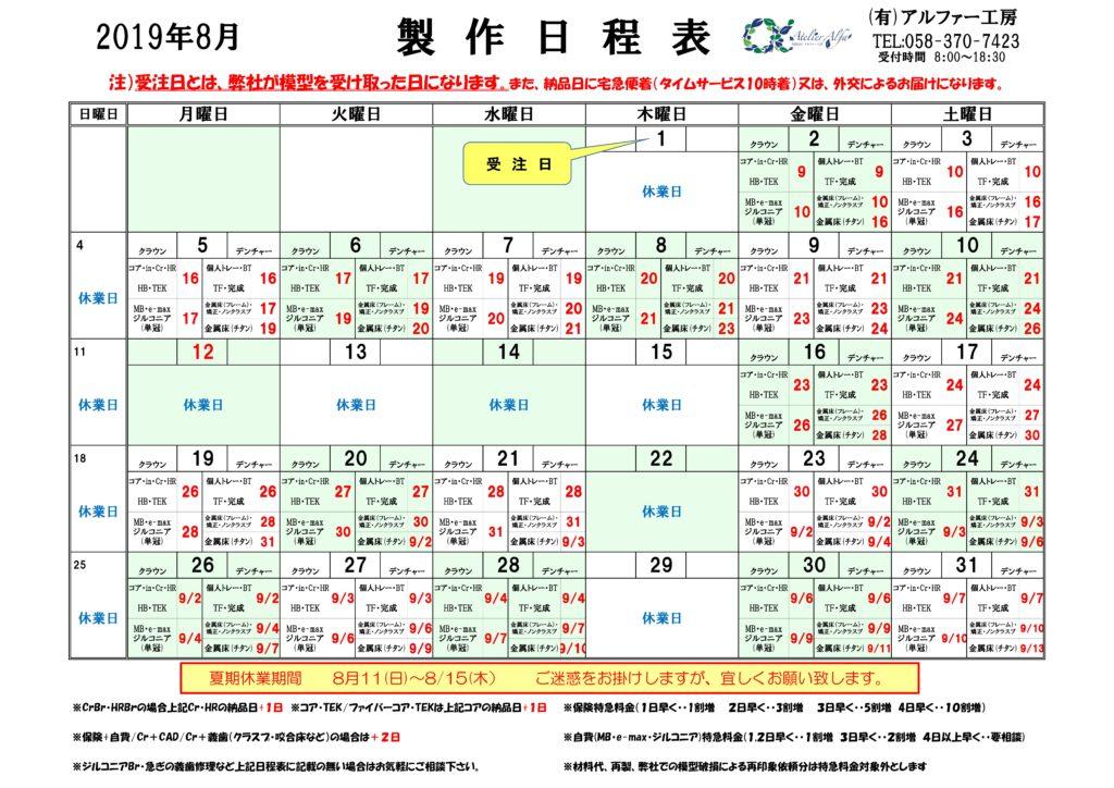 8月納期カレンダー