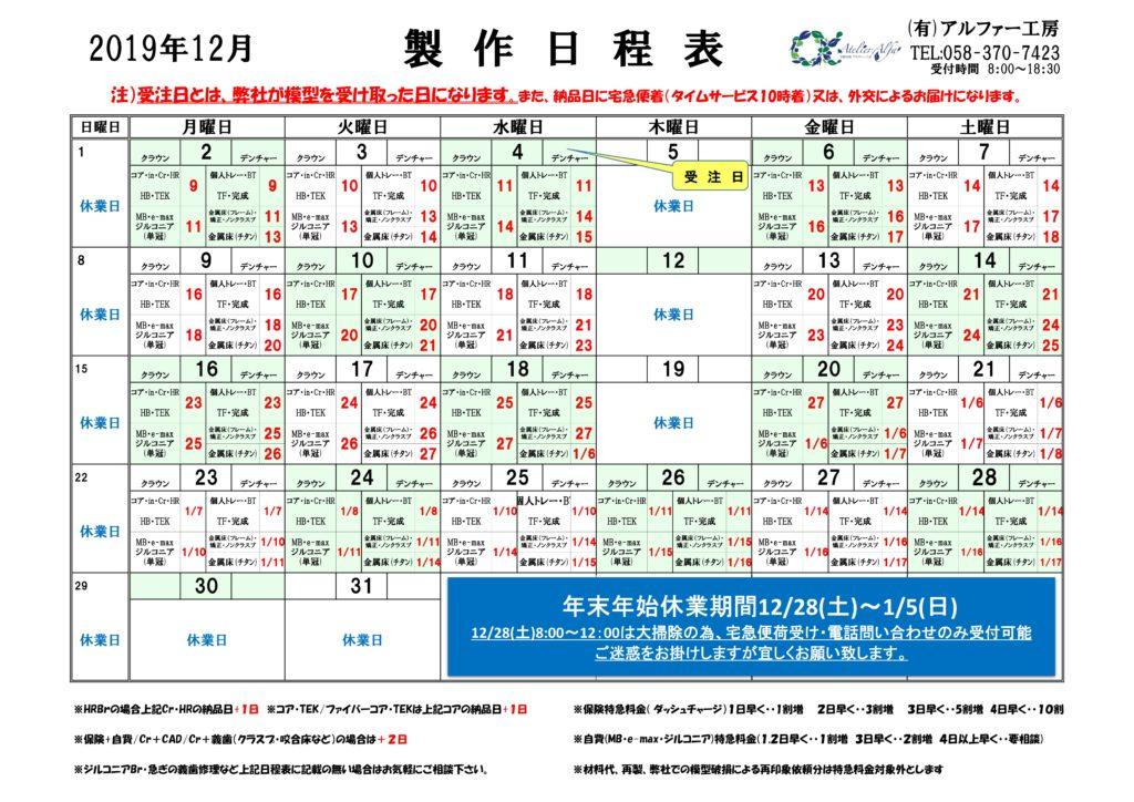 12月納期カレンダー