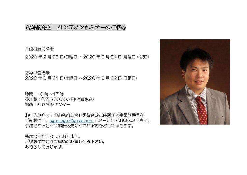 松浦顯先生ハンズオンセミナー