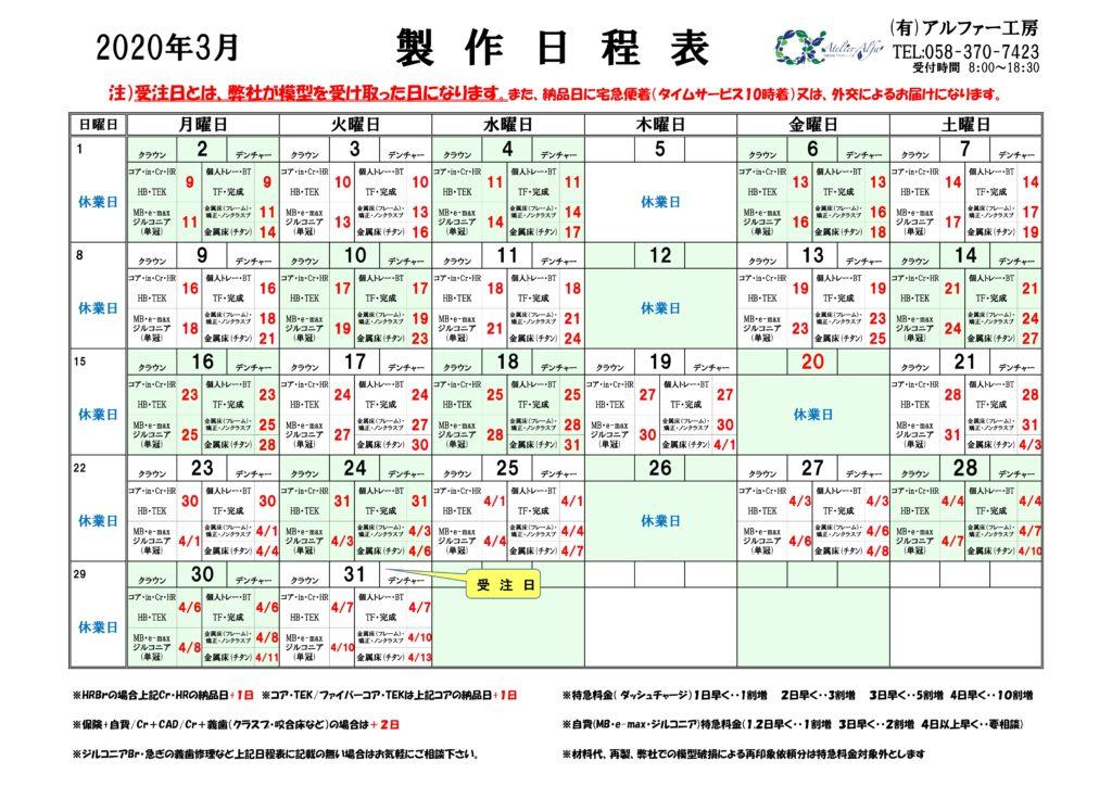 3月納期カレンダー